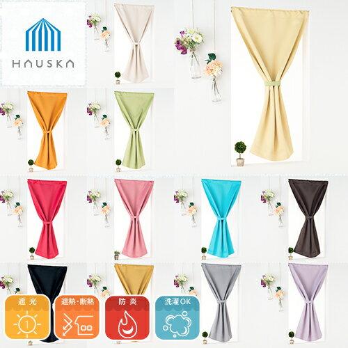 カーテン 北欧 遮光 オーダーカフェカーテン/遮光率99.99% 選べる32色 無地の防炎1級遮光カフェカーテン「HAUSKA」