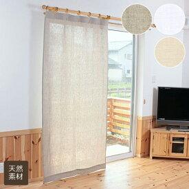 オーダーカーテン/無地 麻(リネン)100%天然素材 カーテン