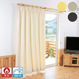 カーテン オーダー/綿のようなタッチの無地の防炎カーテン