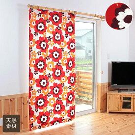 オーダーカーテン/ポップな北欧調花柄 綿(コットン)100%カーテン