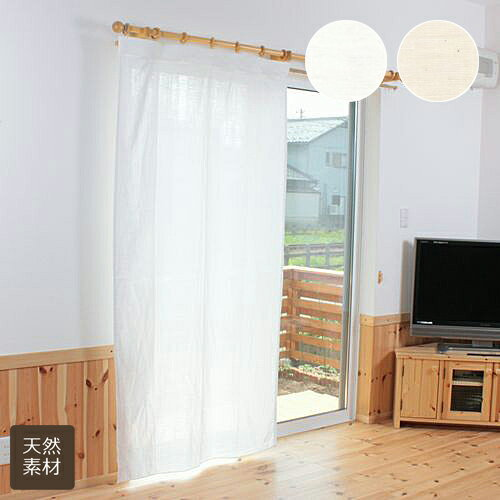 オーダーカーテン/無地 綿(コットン)100%ダブルガーゼ カーテン