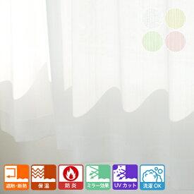 オーダーカーテン/エアコン効率アップ! ストライプ柄防炎 省エネミラーレースカーテン