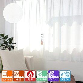 レースカーテン【幅100cm×丈176cm/2枚組】エアコン効率アップ! 無地 防炎省エネミラーレースカーテン