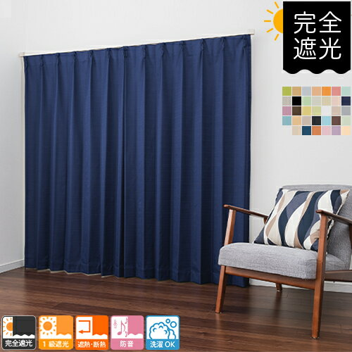 オーダーカーテン/完全遮光 防音カーテン 34色から選べる機能性オーダーカーテン