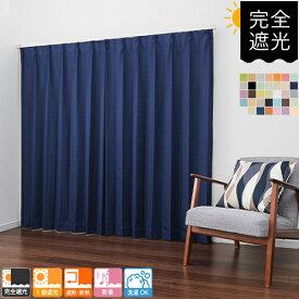 オーダーカーテン 完全遮光 防音カーテン 53色から選べる機能性オーダーカーテン