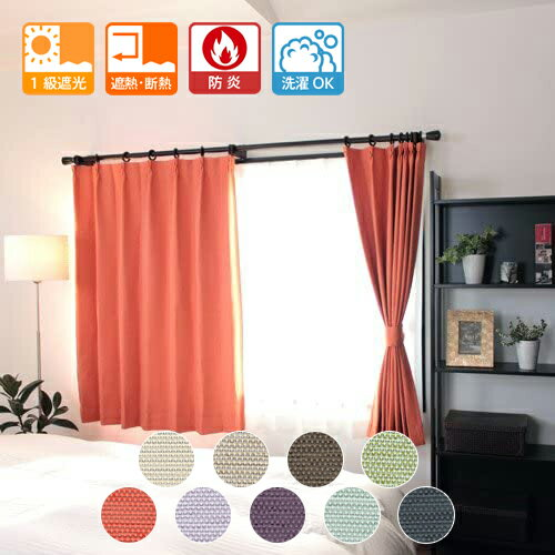 オーダーカーテン/素材感にこだわった1級遮光防炎カーテン「クィーン」オーダーカーテン
