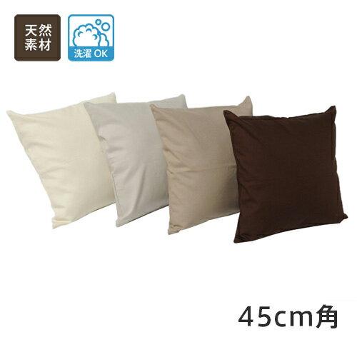 発色のきれいなオックス織り無地 綿(コットン)100%クッションカバー【幅45cm×丈45cm】