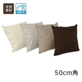 発色のきれいなオックス織り無地 綿 (コットン) 100%クッションカバー【幅50cm×丈50cm】