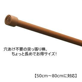 穴あけ不要の突っ張り棒(50cm〜80cmの窓に対応)