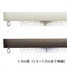 穴あけ不要のつっぱり式のカーテンレール 「フィットワン」(1.5〜1.9mの窓に対応)