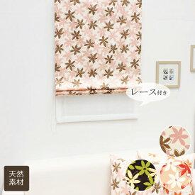 【送料無料】ローマンシェード ダブル/カラフルな北欧調花柄 綿(コットン)100% ダブルシェード