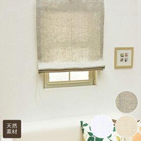 【送料無料】ローマンシェード シングル 無地 麻 (リネン) 100%天然素材 ローマンシェード