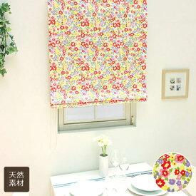 【送料無料】ローマンシェード シングル/花柄のプリント 綿(コットン)100% ソフト仕上げ ローマンシェード