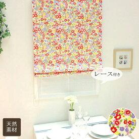 【送料無料】ローマンシェード ダブル/花柄のプリント 綿(コットン)100% ソフト仕上げ ダブルシェード