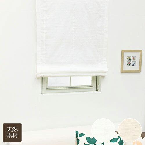 【送料無料】ローマンシェード シングル/無地 綿(コットン)100%ダブルガーゼ ローマンシェード