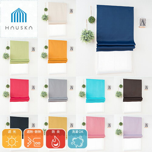 【送料無料】ローマンシェード ダブル遮光率99.99% 選べる32色無地の防炎1級遮光 ダブルシェード「HAUSKA」