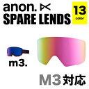 ANON アノン スペアレンズ GOGGLE ゴーグル スノーボード MEN'S メンズ M3 【正規品】