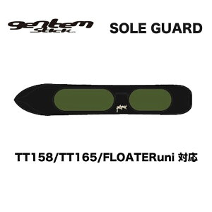 GENTEMSTICK ゲンテンスティック SOLE GUARD ソールガード ソールカバー スノーボード SNOWBOARD TT158/TT165/FLOATERuni対応 【正規品】
