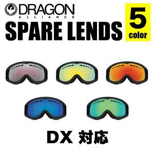 DRAGON ドラゴン スペアレンズ DX LENS ディーエックス レンズ JAPAN LUMALENS ジャパン ルーマレンズ