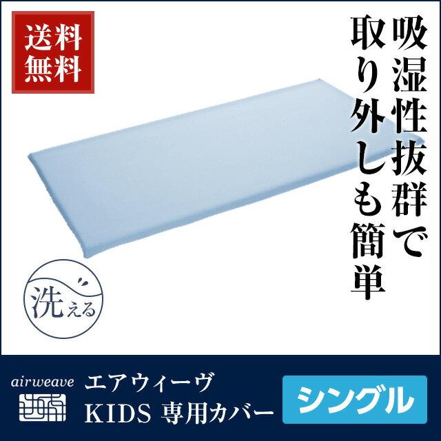 エアウィーヴ KIDS 専用カバーシングル用 airweave