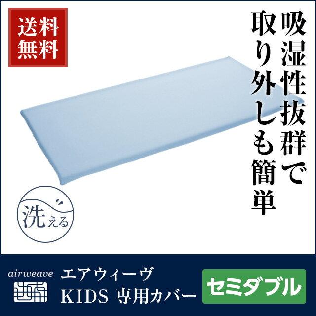 エアウィーヴ KIDS 専用カバー セミダブル用 airweave