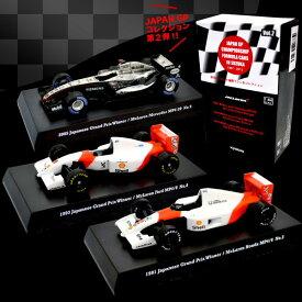 京商 1/64 Vol.2 3台セット マクラーレン ホンダ MP 4/6 McLaren Ford MP 4/8 McLaren Mercedes MP4-20 No.9鈴鹿レジェンド SUZUKA KEGEND