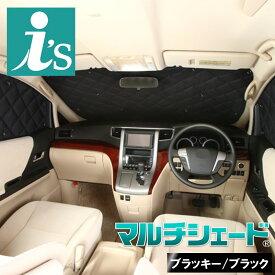 BMW X5 [H19.06〜H25.04]サンシェード 車中泊 カーテン 目隠し 結露防止 防寒 日よけ 高断熱マルチシェード・ブラッキー/ブラック フロント3枚セット