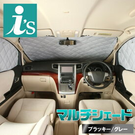 BMW X5 [H19.06〜H25.04]サンシェード 車中泊 カーテン 目隠し 結露防止 防寒 日よけ 高断熱マルチシェード・ブラッキー/グレー フロント3枚セット