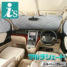 ヴェルファイア 30系[H27.01〜]サンシェード 車中泊 カーテン 目隠し 結露防止 防寒 日よけ 高断熱マルチシェード・シルバー/グレー フロント(5枚)セット【Toyota Safety Sense 対応】