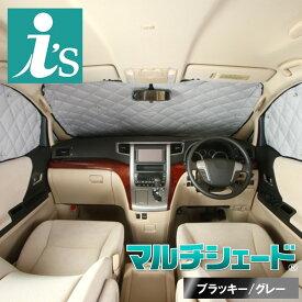 ヴェルファイア 30系[H27.01〜]サンシェード 車中泊 カーテン 目隠し 結露防止 防寒 日よけ 高断熱マルチシェード・ブラッキー/グレー フロント(5枚)セット【Toyota Safety Sense 対応】