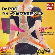 【送料無料】Dr.PROグイッと伸びる背筋ベルト男女兼用(ブラック/ベージュ)
