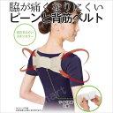 【1000円】【DM便可】 脇が痛くなりにくいピーンと背筋ベルト (S/M/L) (17031)