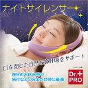 【送料無料】【DM便配送】ナイトサイレンサー(男女兼用)鼻呼吸サポートベルト (17051)