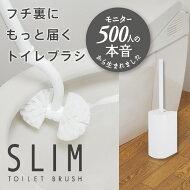 【ヒルナンデス紹介】SLIMトイレブラシ(ホワイト/ピンク/ブラウン)(17051)