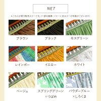 スタンドとネットのカラーがそれぞれ選べる全24パターン