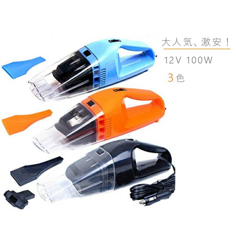 車用 掃除機 12V シガーソケット電源 カークリーナー 3色選択可  10P04Mar17