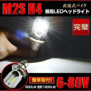 直流式バイク用◆高輝度純正交換用LEDバルブセット LEDヘッドライト LEDバイクヘッドライト 純正交換用 H4Hi/Lo切替 1年保証M2S-H4  10P04Mar17