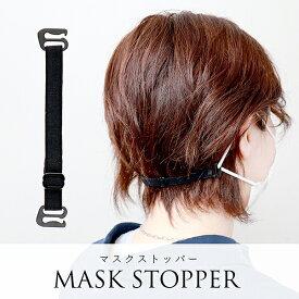 ストッパー マスク