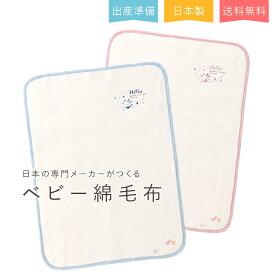 出産準備 出産祝い 日本製 ベビー綿毛布 寝具 送料無料 干支 丑年 ハロー 男の子 女の子 ピンク サックス