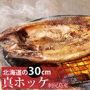 利尻島産真ほっけ一夜干し 北海道産の肉厚な焼き魚用ほっけ