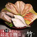 【送料無料】新鮮干物セット竹 北海道最北端ならではの「ほっけ」「しまほっけ」「ナメタガレイ」「紅鮭」
