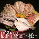 【送料無料】新鮮干物セット松 北海道最北端ならではの「ほっけ」「しまほっけ」「真イカ」「ナメタガレイ」「紅鮭」「バフンうに」