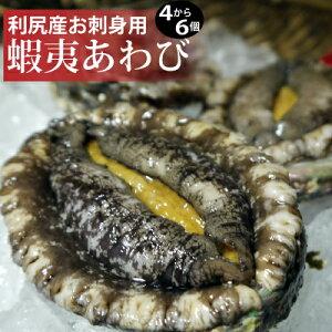 利尻島産蝦夷あわび 北海道最北の島で獲れた天然お刺身用あわび