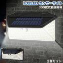 102LEDソーラーセンサーライト 2個セット 進化版 三面発光 450ルーメン3モード点灯 300度照明 IP65防水 人感センサ…