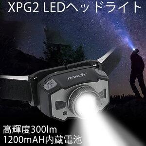 最新版 XPG2 LED ヘッドライト 2個セット 充電式5モードヘッドランプセンサー搭載 ズーム機能 記憶機能led ヘッドライト高輝度300ルーメン1200mAH内蔵電池 72M照射 赤信号