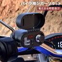 進化版 バイク用 デュアルポート USB充電器 シガーライターソケットオートバイ電源アダプター スイッチ ヒ ューズ付き…