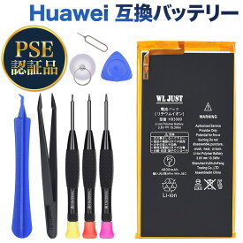 PSE認証品Huawei docomo ドコモ d tab Compact d-02H 互換 バッテリー 電池HB3080G1EBC 電池 交換工具セット付き 過充電、過放電保護機能PSEマーク付き