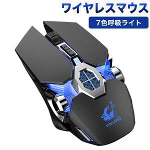x13kuro最新版 7色呼吸ライト付き 充電式 ワイヤレスマウス 5つのボタン無線マウス ゲーミングマウス コンパクト静音2.4GHz 800/1600/2400DPI 高精度 自動休眠ゲーム対応Mac/Windows/Surface/Microsoft Proに