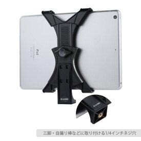 【送料無料】 ★タブレットホルダー 三脚ホルダー タブレットクリップ iPadホルダー iPad 2/3/4 iPad mini 1/2/3 iPad Air 1/2などのタブレットに適応