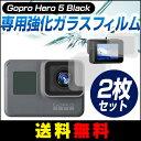 【エントリーでポイント5倍】【送料無料】Gopro Hero 5 Hero 6Black 専用強化ガラスフィルム レンズ保護フィルム レン…